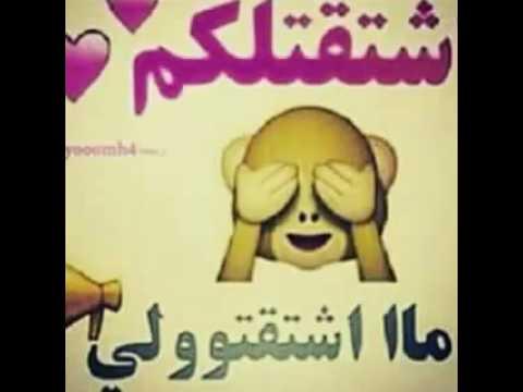 والله اشتقتلكم اشتقتولي 1 Youtube