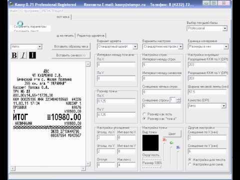 купить программу для печати чеков
