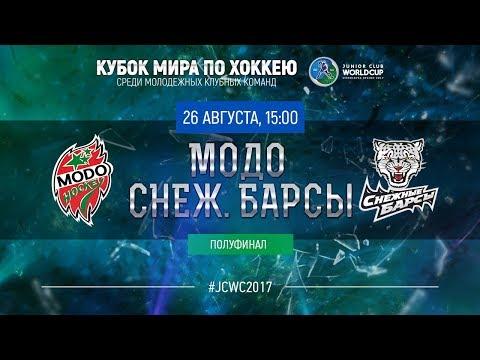 Junior Club World Cup 2017. Semifinal. MODO (U20) - Snezhye Barsy