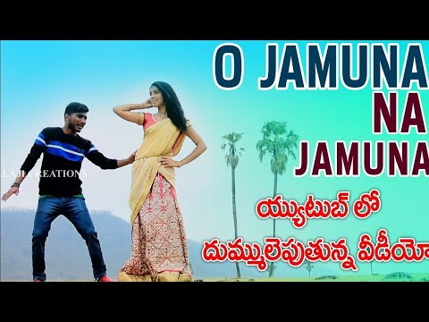 o jamuna na jamuna video song|| telugu mass love song||balaji creations|| banjara dj songs||