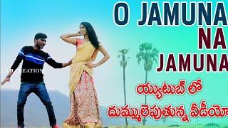 o jamuna na jamuna video song   telugu mass love song  balaji creations   banjara dj songs  