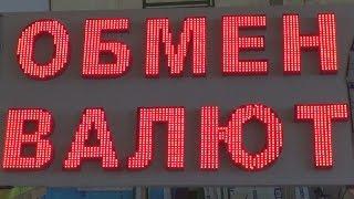 Вывеска объёмные буквы с открытыми светодиодами.(Видео процесса изготовления светодиодной вывески в виде объёмных букв на подложке из композитного материа..., 2014-11-03T11:03:05.000Z)
