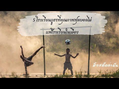 5 อันดับโรงเรียนภูธรฟุตบอลที่คุณภาพไม่แพ้โรงเรียนในเมืองหลวง #โรงเรียนฟุตบอล. #โรงเรียนดี