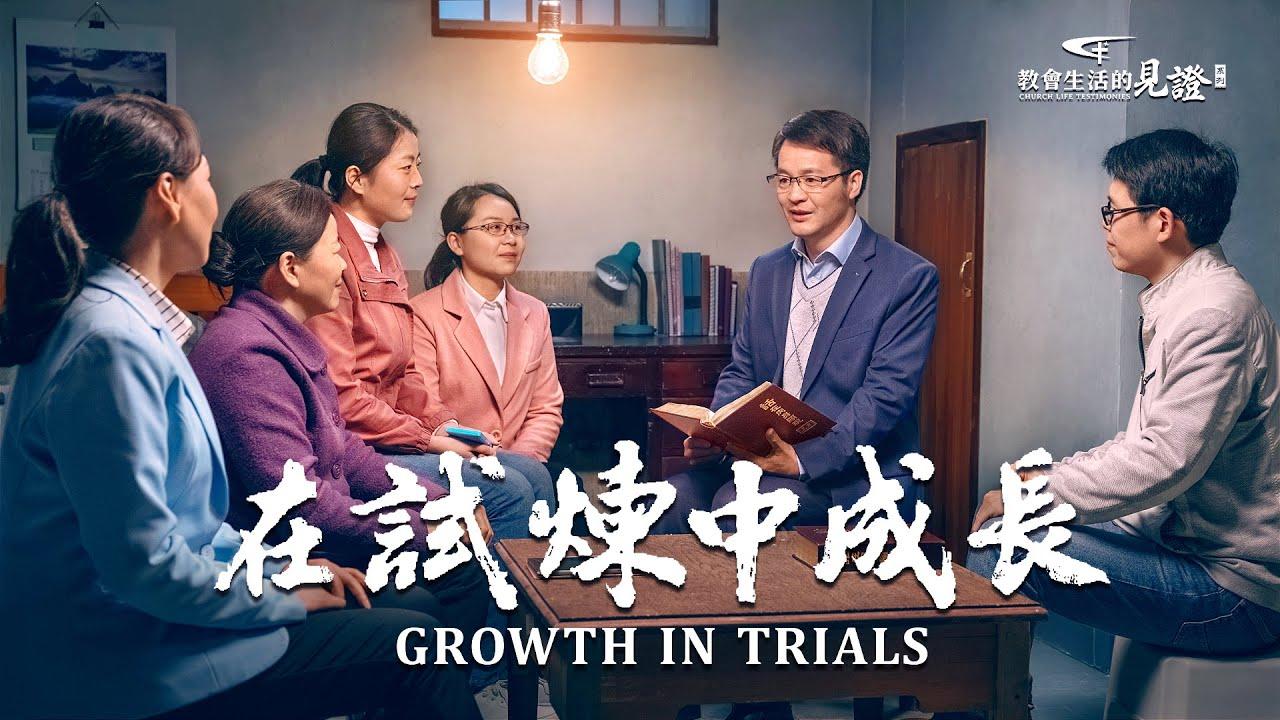 基督徒的經歷見證《在試煉中成長》