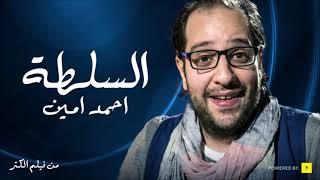 أغنية فيلم الكنز - السلطة - أحمد أمين | El Kenz Movie Song - El Solta - Ahmed Amin