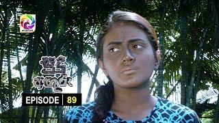 Sudu Aguru Episode 89 | සුදු අඟුරු |  සතියේ දිනවල රාත්රී 9.30 ට . . . Thumbnail