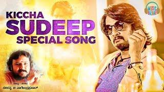 Kichha Sudeep Special Song   Dr V Nagendra Prasad