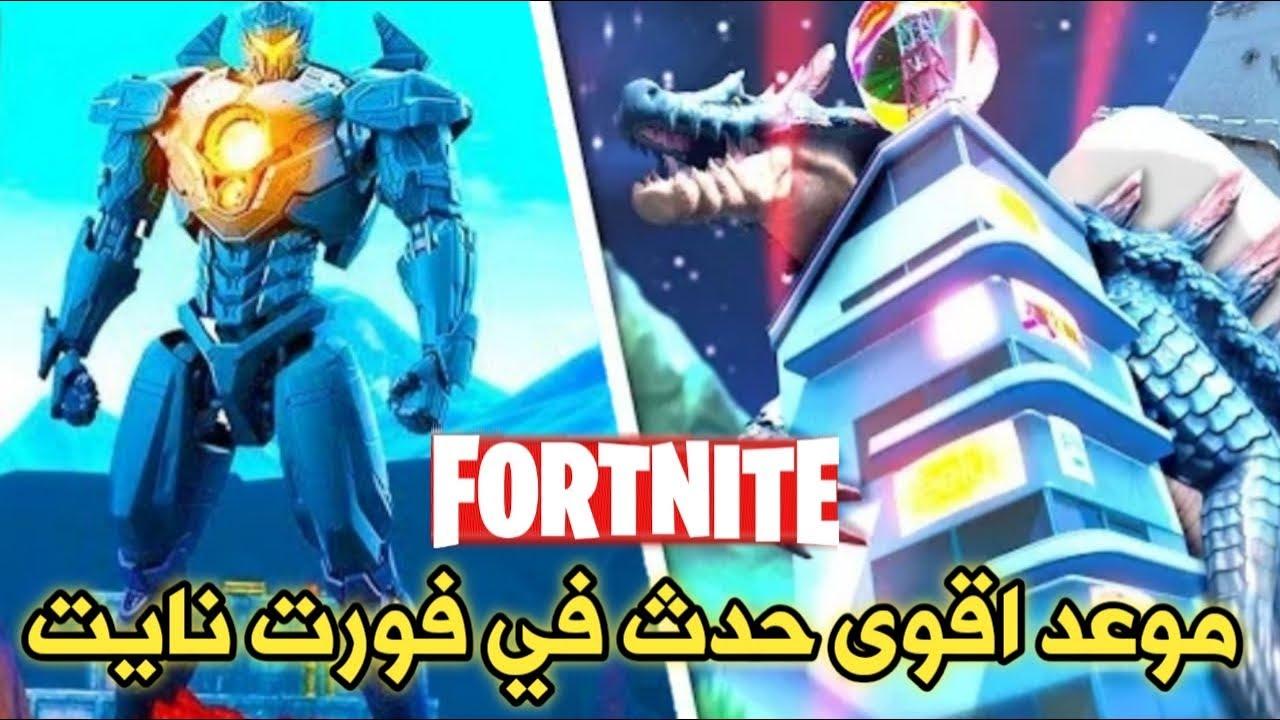 موعد حدث فورت نايت معركة الوحش والروبوت تأكيد سيرفرات البحرين Fortnite Youtube
