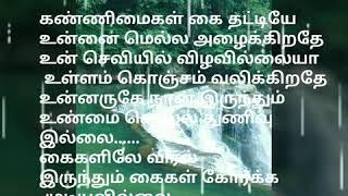 Gambar cover Raman thediya seedhai lyrics 💕❤️