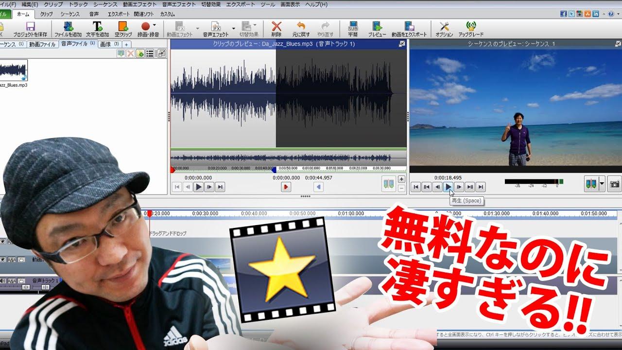 【 年版】動画編集ソフト - 動画編集がフリーで …