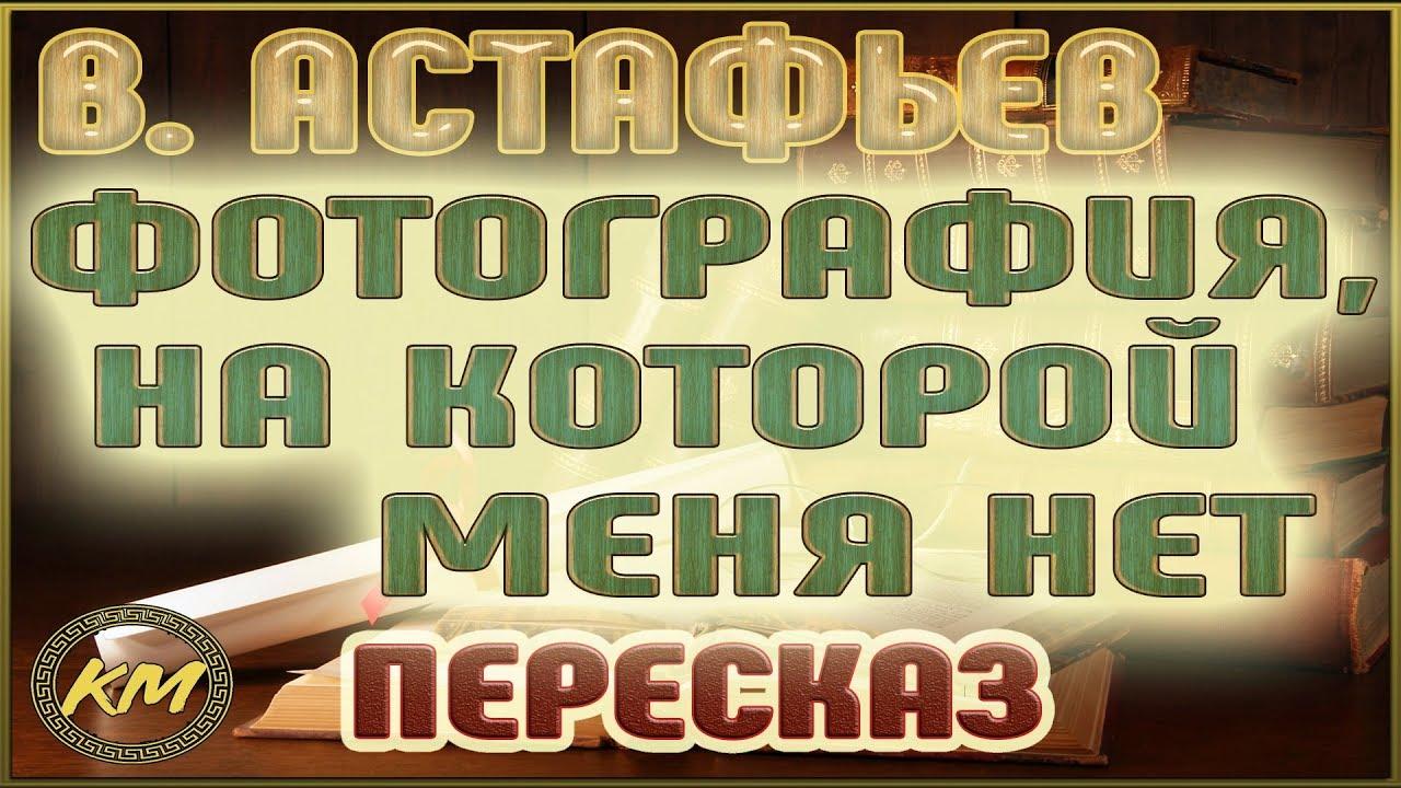 ФОТОГРАФИЯ, на которой меня НЕТ. Виктор Астафьев - YouTube