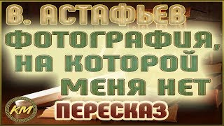 ФОТОГРАФИЯ, на которой меня НЕТ. Виктор Астафьев