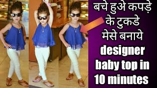 How to make baby designer double layer top in 10 minutes cutting and stitching