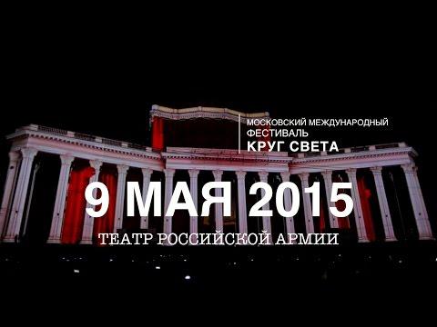 Фестиваль Круг Света 9 мая 2015 Световое шоу HD 1080p