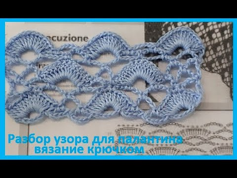 Голубой узор для палантина со схемой ,вязание крючком (узор №301)