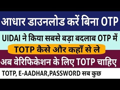 आधार डाउनलोड करे बिना OTP के,TOTP कहाँ से कैसे मिलेगा ?,आधार का पासवर्ड क्या ?,सब कुछ जाने VLEभइयों