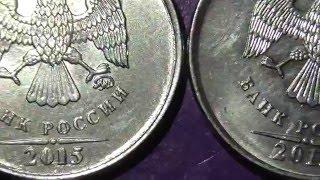 Редкие Монеты РФ 1 2 и 5 рублей 2015 года ММД Обзор разновидностей