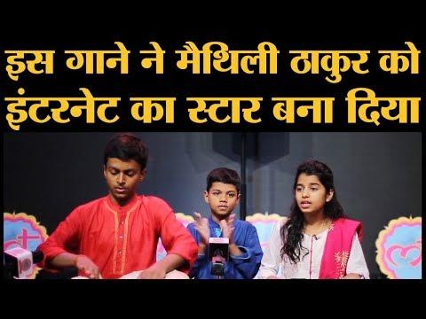 Chaap Tilak Sab Chinni Re by Maithili ThaKur।New Song।Qawali
