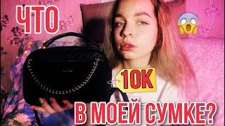 ЧТО В МОЕЙ СУМКЕ Anastasia Blog