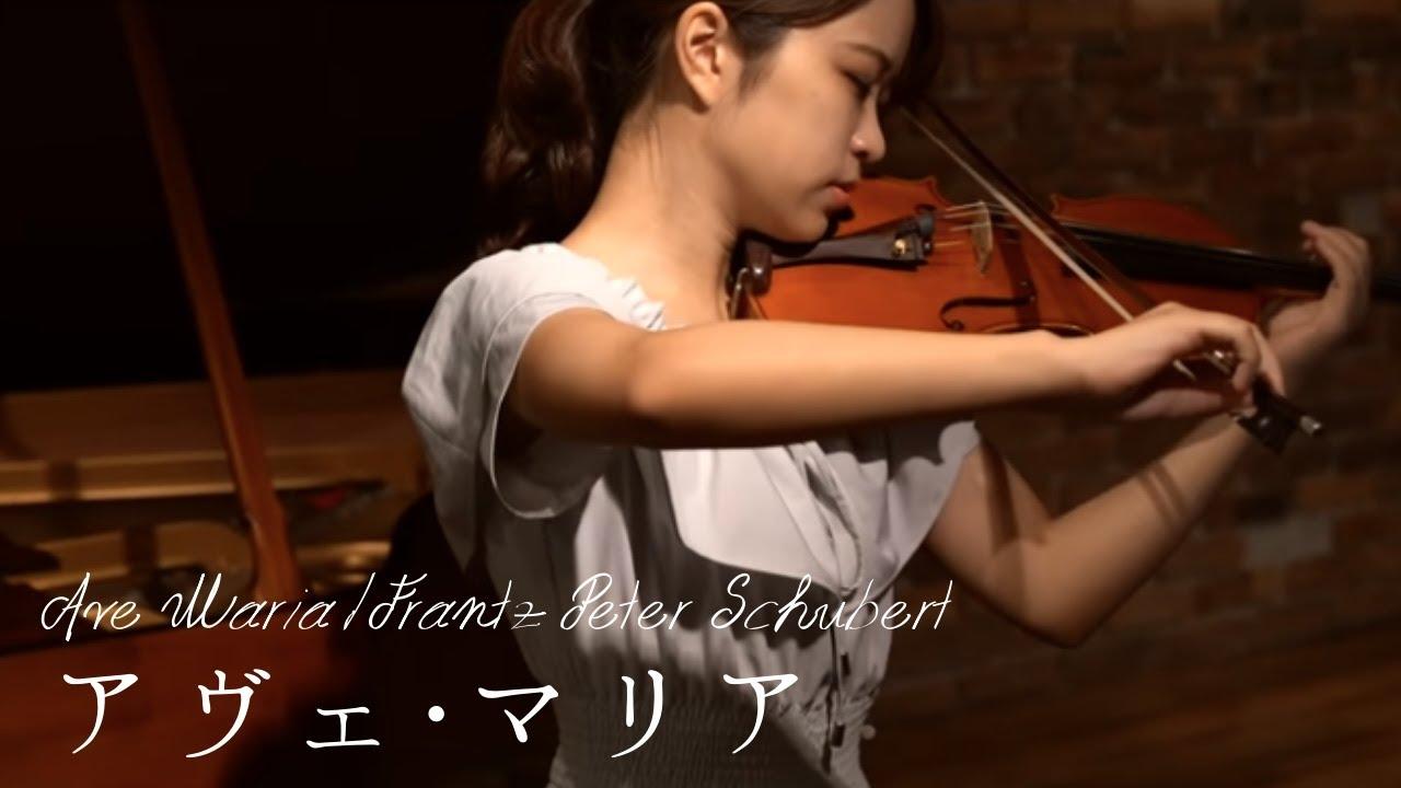 バイオリン 高松 あい
