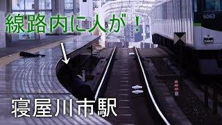 【危険】京阪寝屋川市駅 線路内に人が降りる瞬間 thumbnail