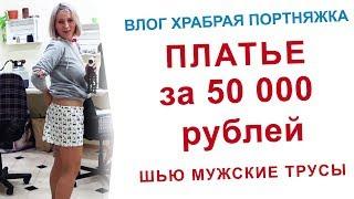 Сшила мужу трусы, обзор дорогого платья 50 000 рублей, влог храбрая портняжка, пошив курсы шитья