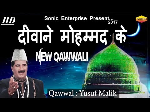 (Audio Qawwali Song) - Deewane Muhammad Ke (दीवाने मोहम्मद के) - Yusuf Malik Qawwal