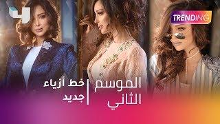 حصرياً لـ #MBCTrending .. خط أزياء جديد لتامر حسني