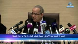 لعمامرة: الحفاظ على الأمن في الساحل يتطلب التعاون الوثيق بين دول المنطقة