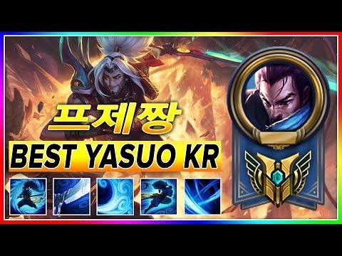프제짱 - Best Yasuo Korea  - 3 Accounts Challenger
