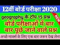 12th class 2019 board exam geography V.V.I question बोर्ड परीक्षा 2019 BSEB