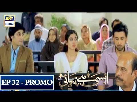 Aisi Hai Tanhai Episode 32 Promo - ARY Digital Drama