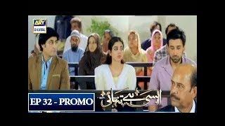 Aisi Hai Tanhai Episode 32 (Promo) - ARY Digital Drama