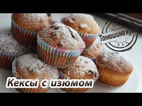 Кексы с изюмом (рецепт пятиминутка)   Raisin Cupcakes