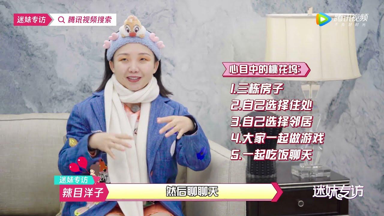 【迷妹专访】辣目洋子向《五十公里桃花坞》节目组主动邀约,对时尚更在乎自我感受