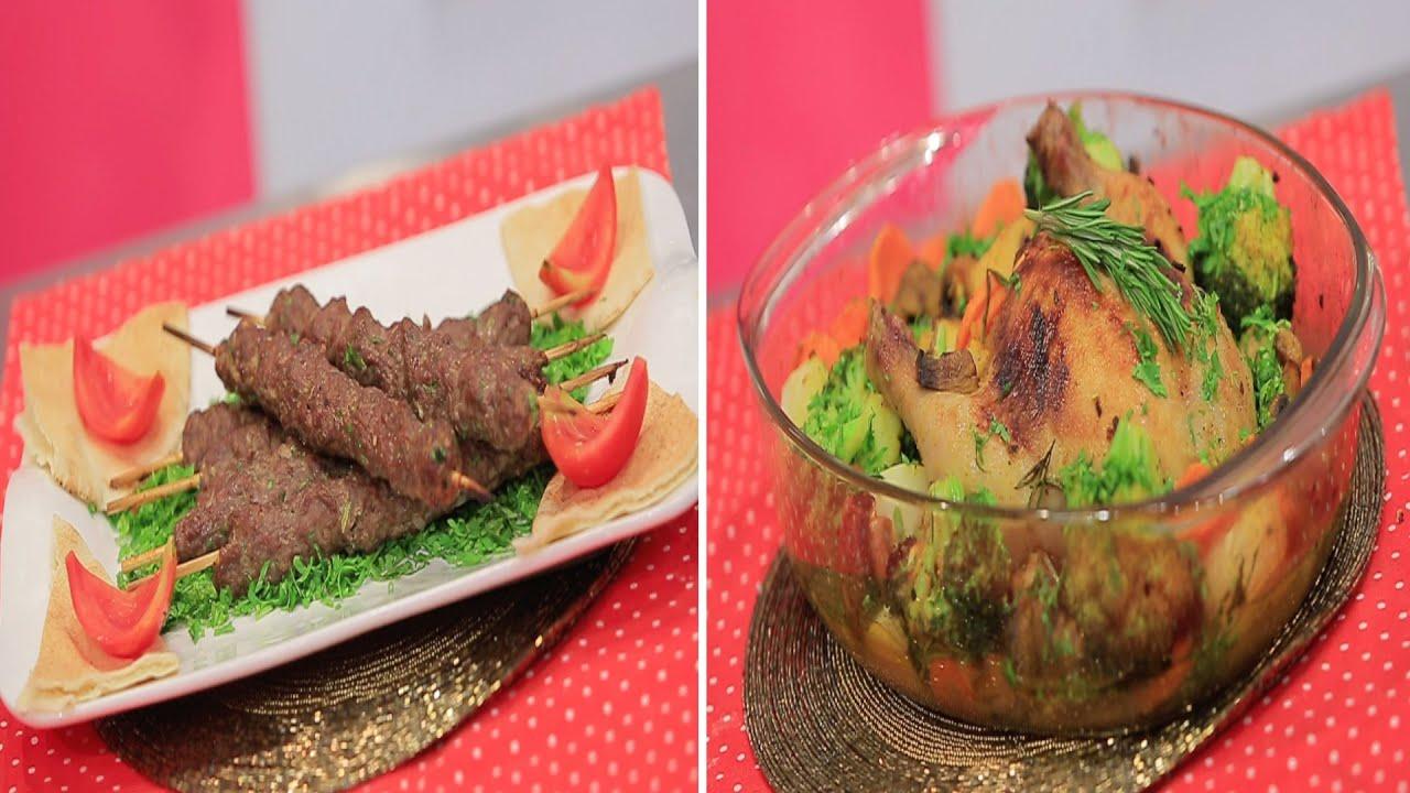 دجاج روستو بالخضار - كفتة مشوية بنكهة الفحم - سلطة طحينة : زعفران وفانيلا حلقة كاملة