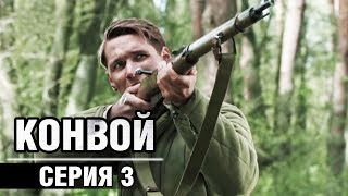 Сериал Конвой - 3 серия