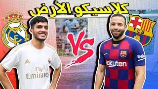 تحدي ريال مدريد ضد برشلونة !! | أقوى لقاء على مر التاريخ 😱🔥