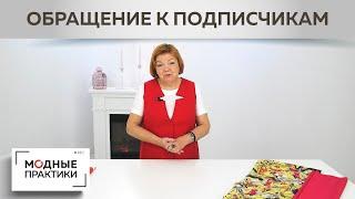 Обращение Ирины Михайловны к подписчикам Поговорим о главном как нам жить в трудные времена