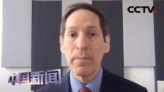 [中国新闻] 美国疾控中心前主任称赞中国防疫政策   新冠肺炎疫情报道