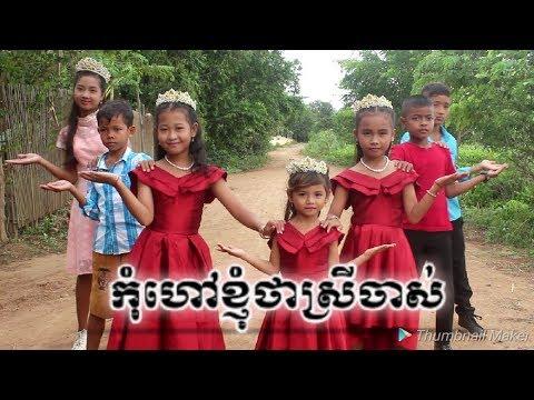 Dance cover / កុំហៅខ្ញុំថាស្រីចាស់ /sitibadriah lagi syantik / Kids dance