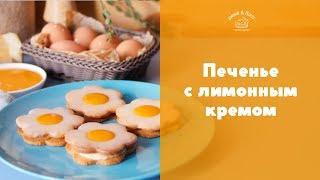 Лимонное печенье-сэндвич [sweet & flour]