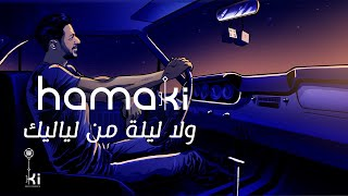 Hamaki - Wala Leila Men Layalik   حماقي - ولا ليلة من لياليك