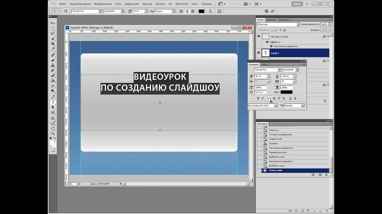 Как сделать слайды в фотошопе 411