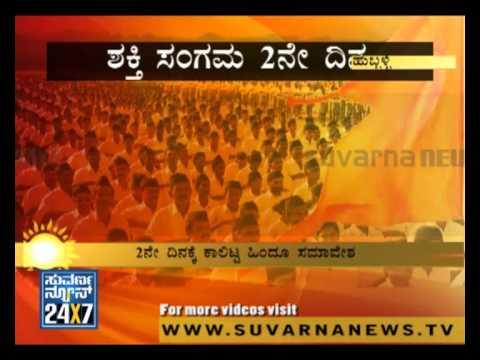 RSS organizes Hindu Shakthi Sangama @ Hubli - Suvarna News