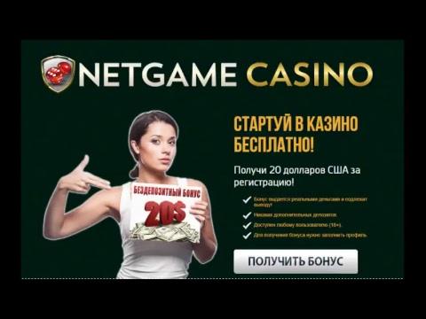 казино платное с регистрации