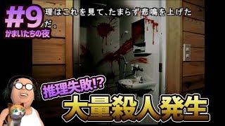 【かまいたちの夜 #9】推理失敗!? 大量殺人発生