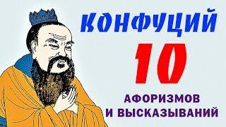 Конфуций Мудрые Афоризмы и Высказывания ТОП 10