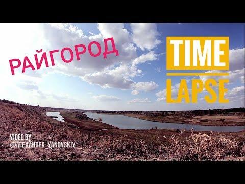 Волгоградская область поселок Райгород