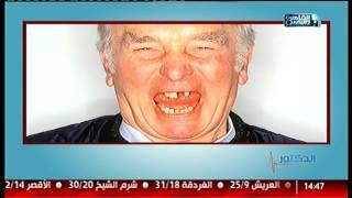 القاهرة والناس | خطوات تجميل وزراعة الأسنان مع دكتور شادى على حسين فى الدكتور